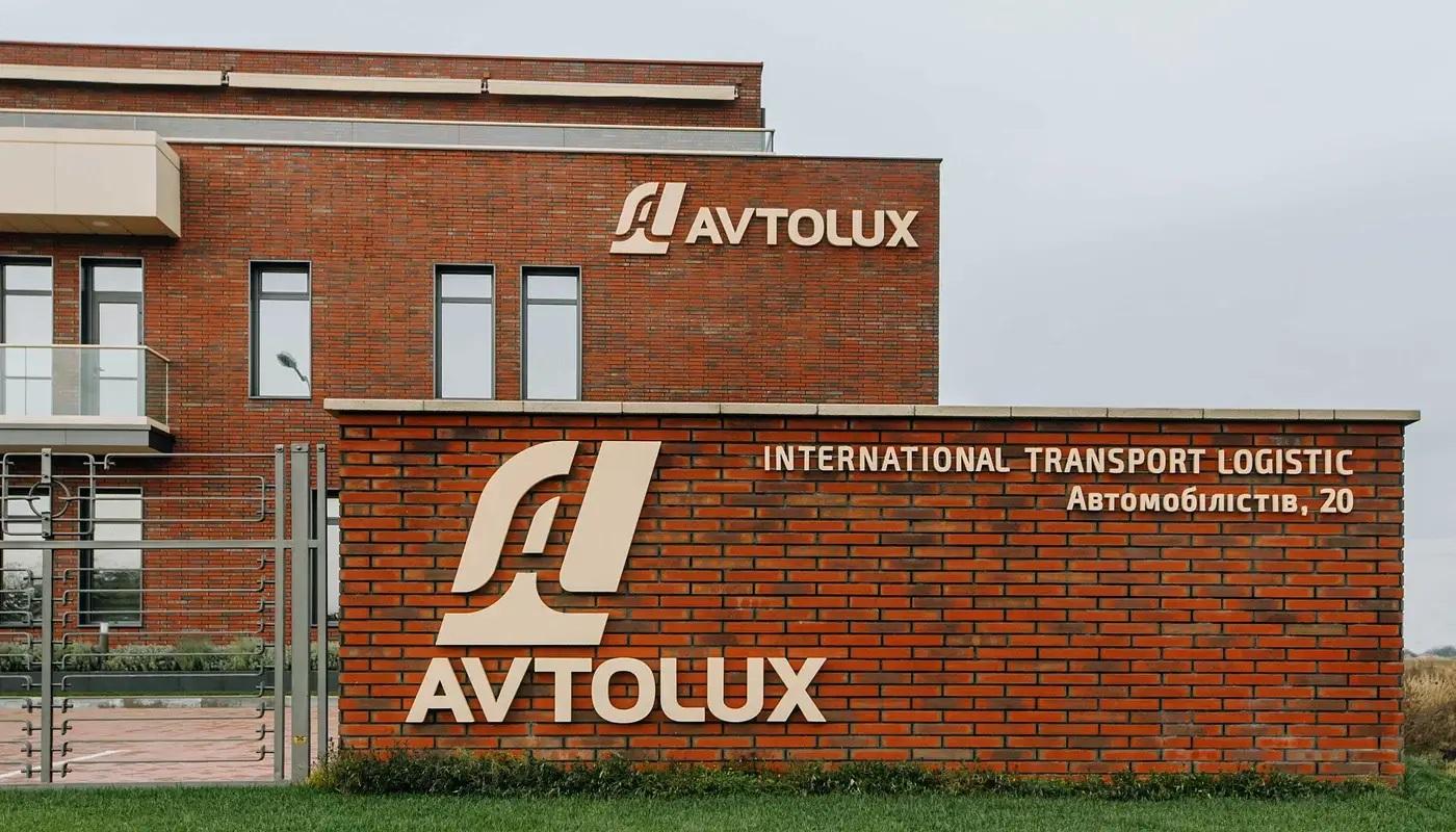 Офіс транспортно-логістичної компанії «Avtolux» (м. Мукачево) - Проектна група ФОП РІЗАК ВАСИЛЬ ВАСИЛЬОВИЧ